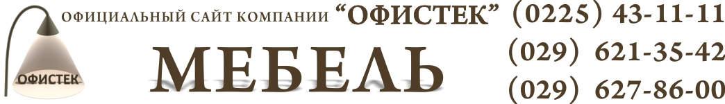"""Официальный сайт компании """"Офистек"""""""